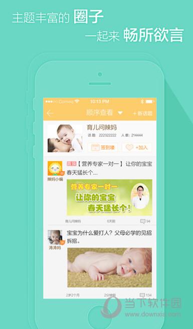 辣妈育儿app下载