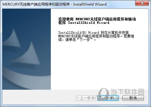 水星MW150US无线网卡驱动下载