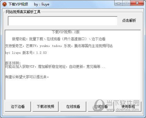 下载VIP视频软件