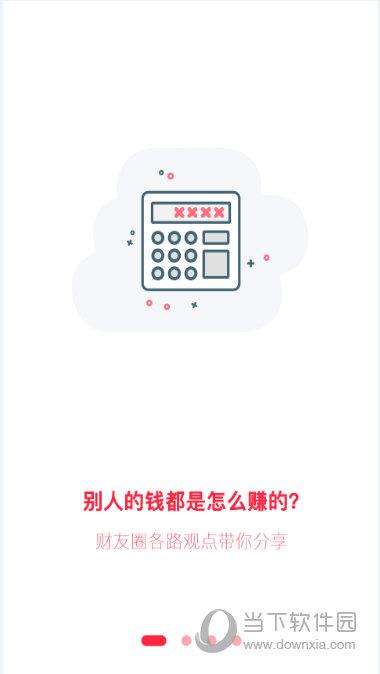 财猪app