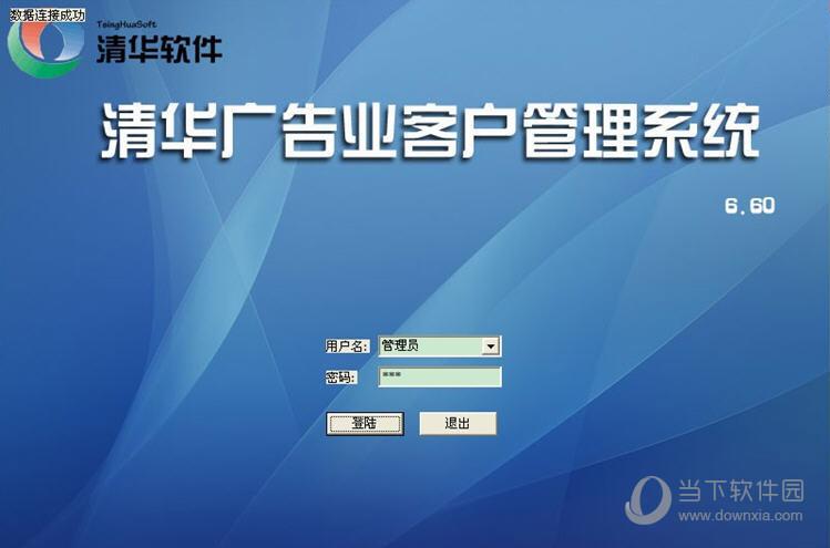 清华广告业客户管理系统
