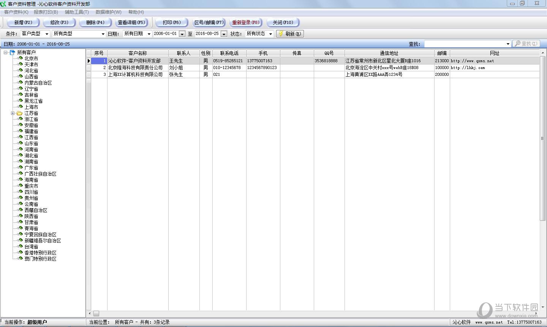 沁心客户资料管理软件