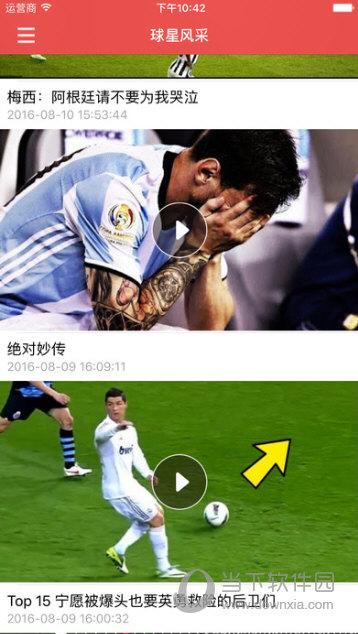 足球直播间app