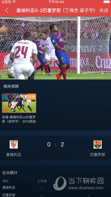 足球直播间苹果版