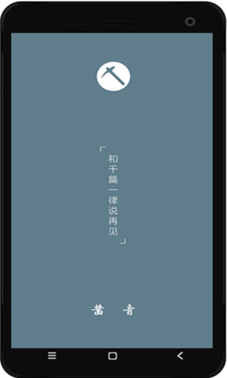 凿音 V1.62 安卓版截图1