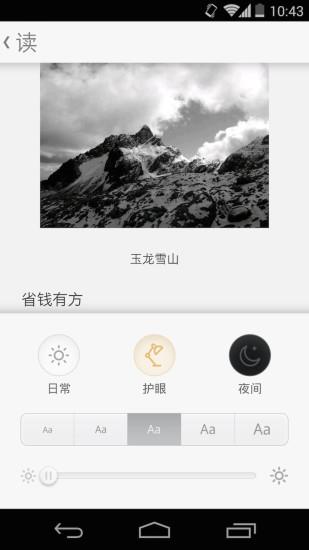 拇指阅读 V1.8.8 安卓版截图3
