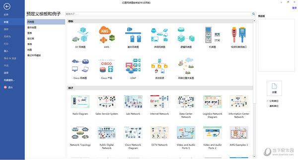 亿图网络图绘制作软件
