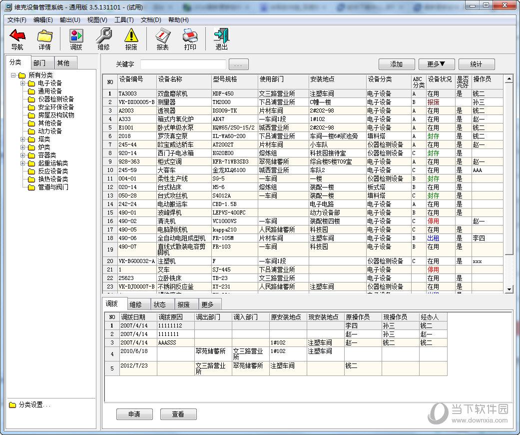 维克设备管理系统