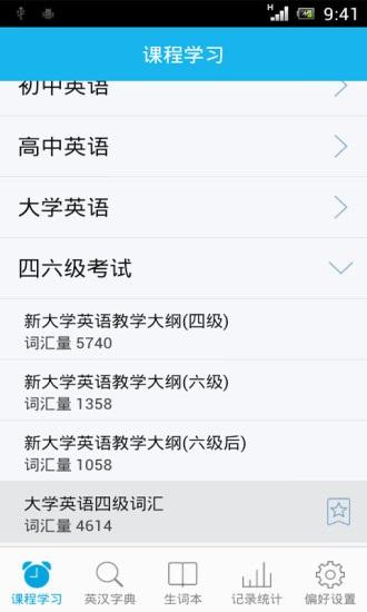 天天背单词 V1.4.2 安卓版截图1
