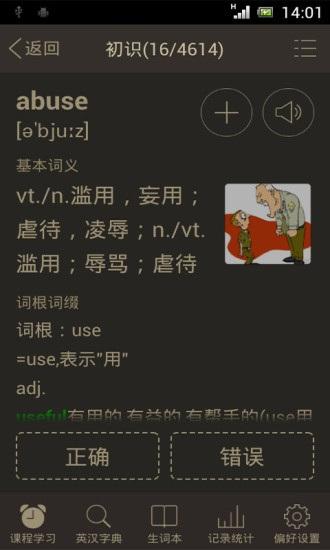 天天背单词 V1.4.2 安卓版截图5