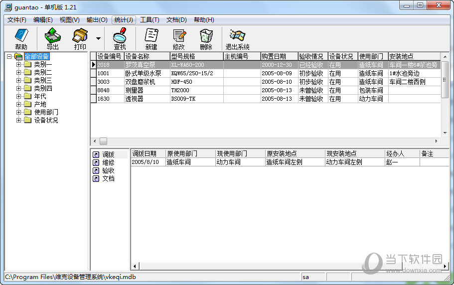 维克设备管理系统破解版