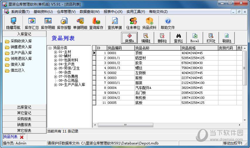 里诺仓库管理软件破解版