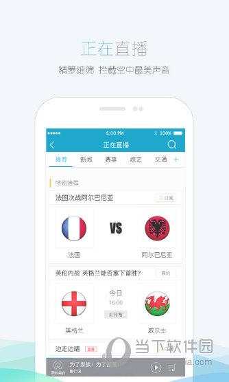 喵小姐FM微电台app