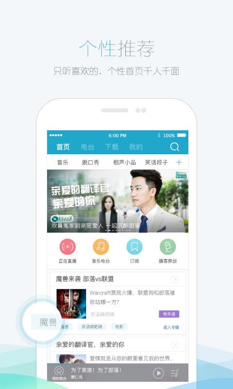 喵小姐FM微电台 V6.7.2 安卓版截图3