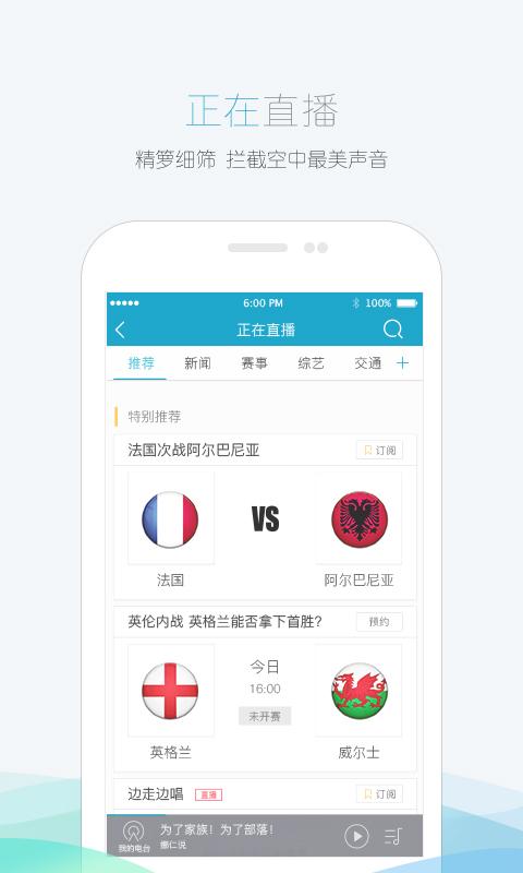 喵小姐FM微电台 V6.7.2 安卓版截图2