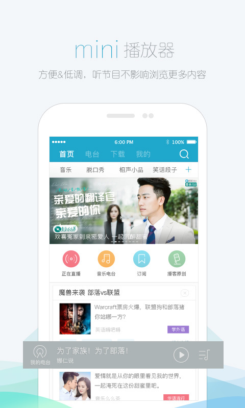 喵小姐FM微电台 V6.7.2 安卓版截图1