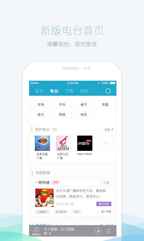 喵小姐FM微电台 V6.7.2 安卓版截图4