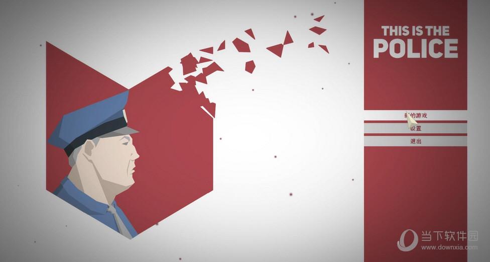 这是警察独立游戏汉化组汉化补丁
