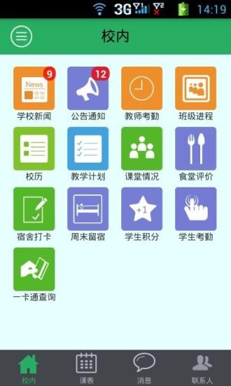掌上校园 V4.0 安卓版截图1