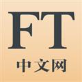 FT中文网 V5.2.2 iPhone版
