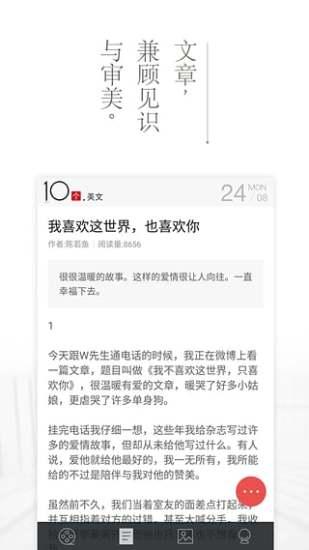 十个 V1.5 安卓版截图4