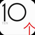 十个 V1.5 安卓版