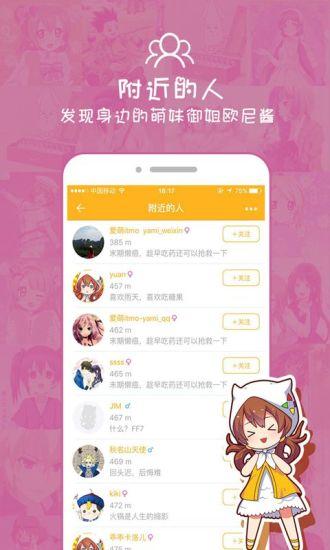 爱萌娘 V2.0.31 安卓版截图2