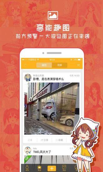 爱萌娘 V2.0.31 安卓版截图4