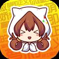 爱萌娘 V2.0.31 安卓版