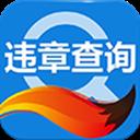 搜狐违章查询 V4.5.5 安卓版