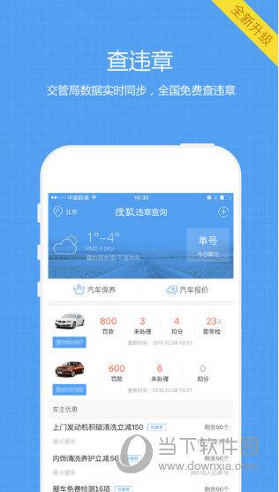 搜狐违章查询苹果版
