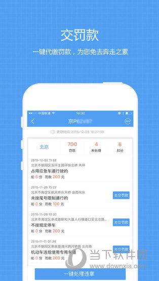 搜狐违章查询手机版