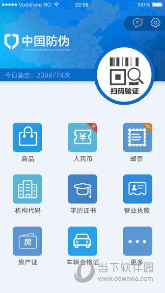 中国防伪app