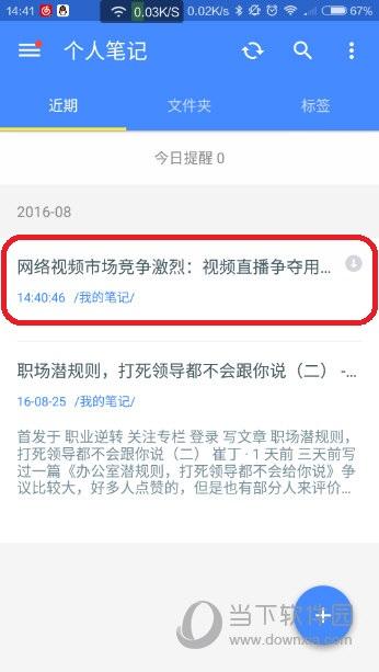知乎app怎么收藏文章 手机知乎收藏专栏文章教程