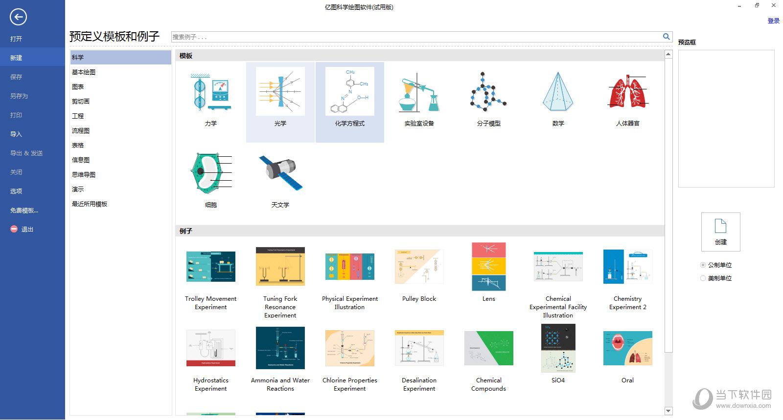 亿图科学绘图软件
