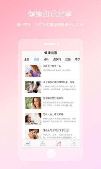 女性私人医生 V3.17.0216.1 安卓版截图4