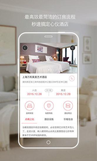 漫酒店 V3.0.0 安卓版截图2