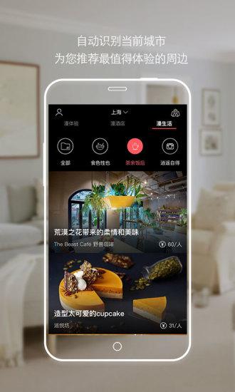 漫酒店 V3.0.0 安卓版截图3