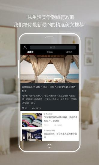 漫酒店 V3.0.0 安卓版截图1