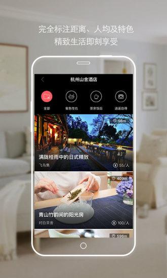 漫酒店 V3.0.0 安卓版截图4
