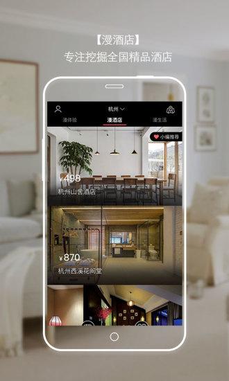 漫酒店 V3.0.0 安卓版截图5