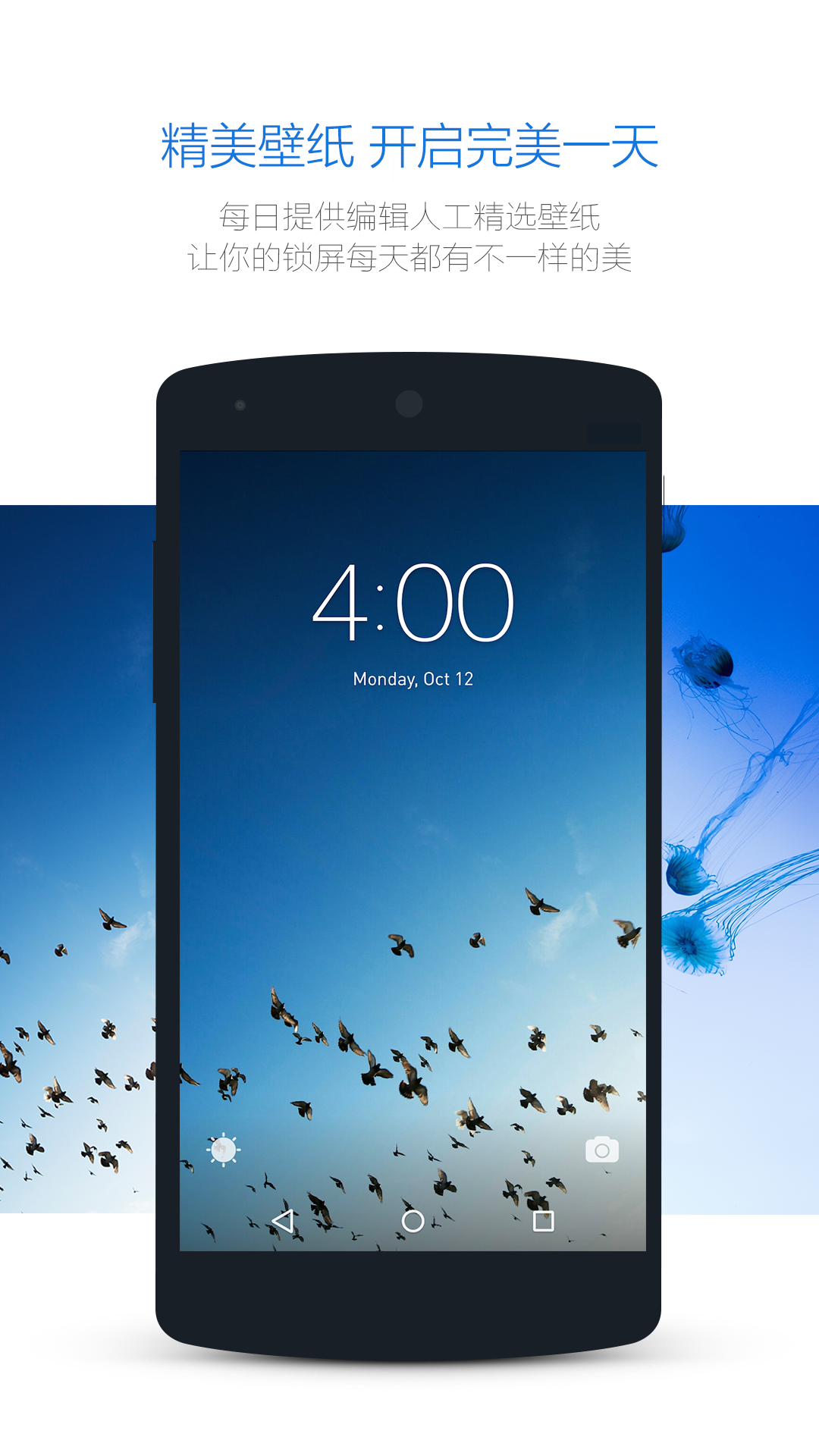 豌豆荚Smart锁屏 V1.1.3 安卓版截图2