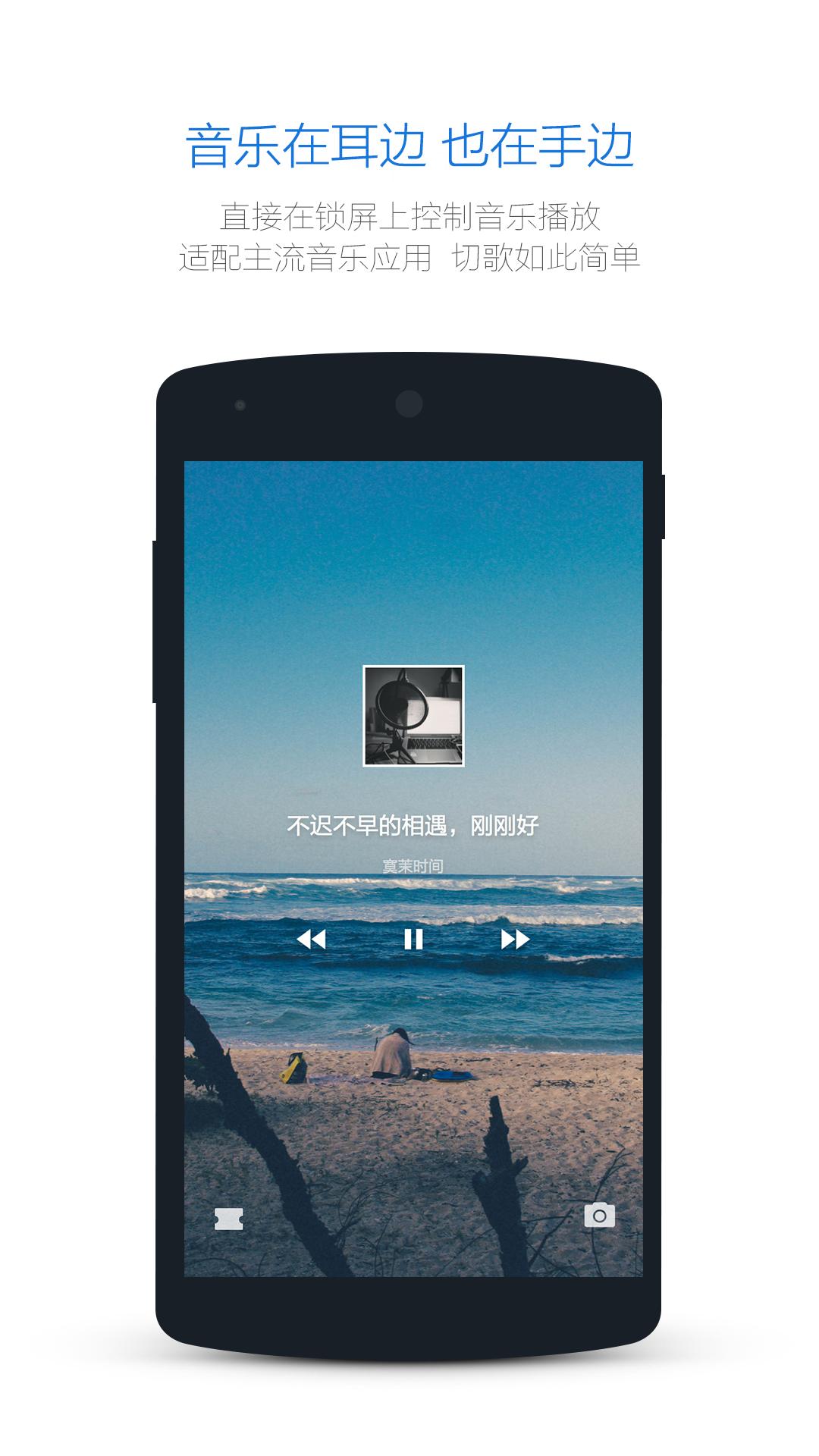 豌豆荚Smart锁屏 V1.1.3 安卓版截图3