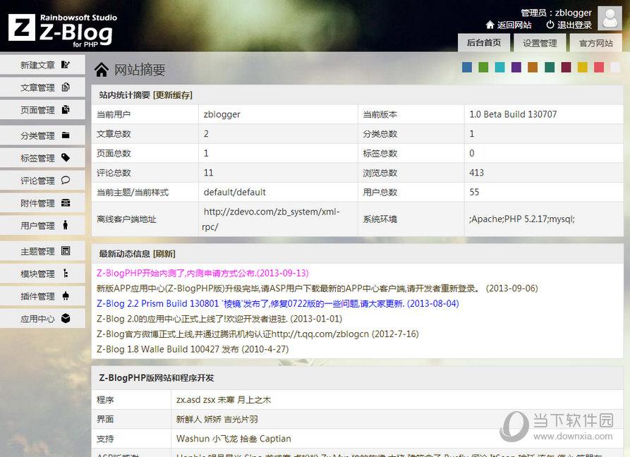 Z-Blog PHP版