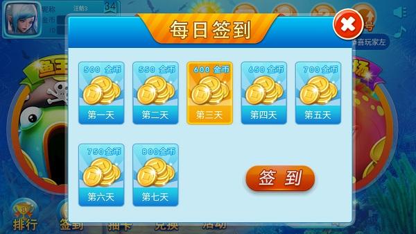 摇钱树捕鱼赢话费 V1.0.0 安卓版截图2