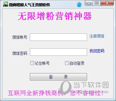 微商增粉人气王营销软件