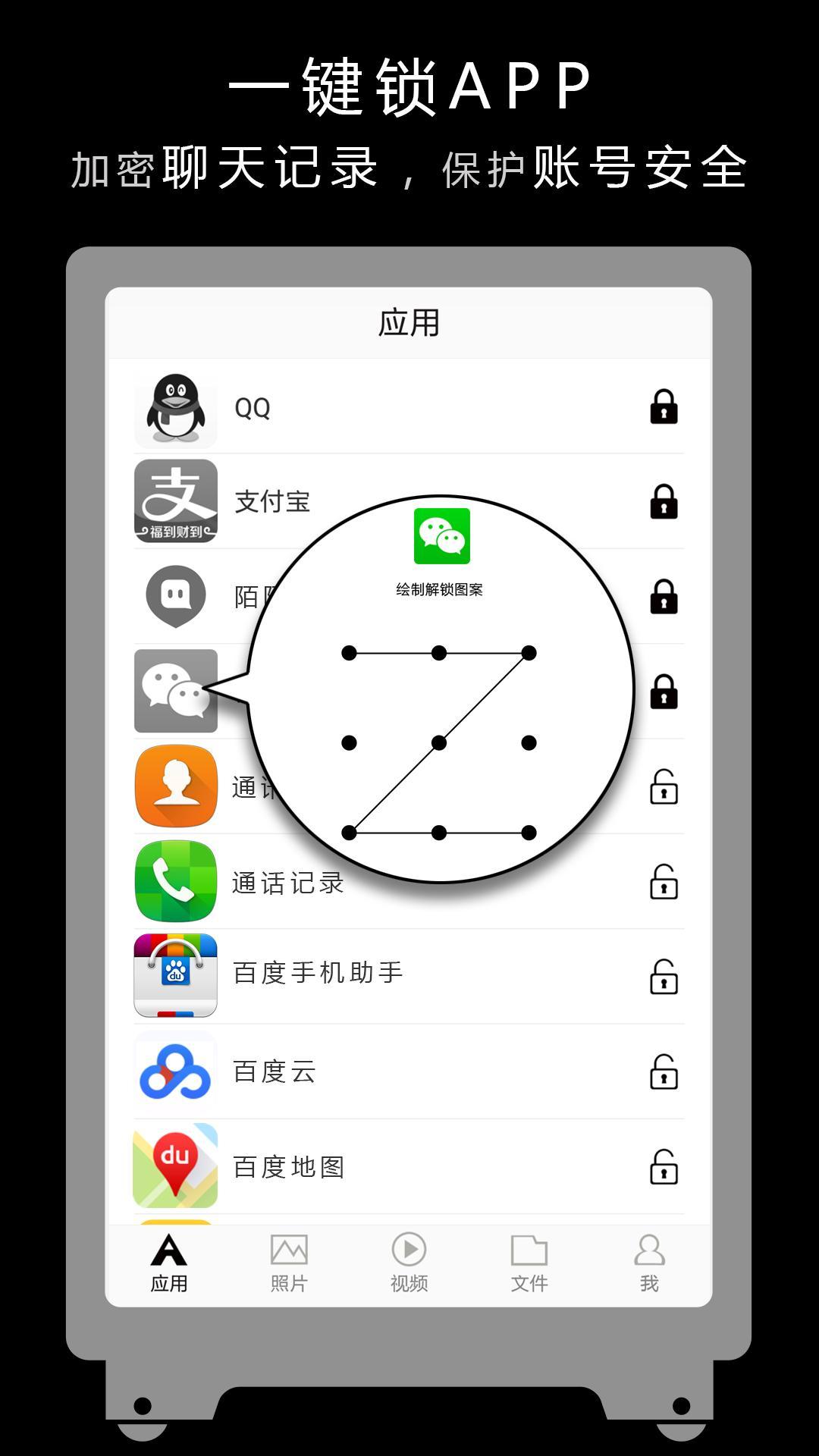 黑白锁 V1.2.0 安卓版截图2