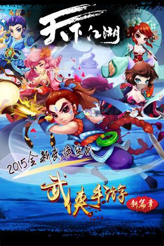 天下江湖 V1.2.0.0 安卓版截图1