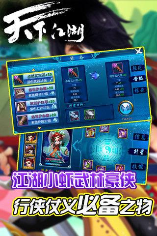 天下江湖 V1.2.0.0 安卓版截图2