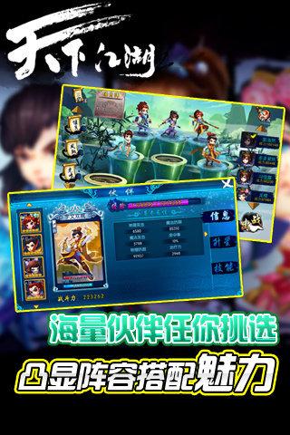 天下江湖 V1.2.0.0 安卓版截图3
